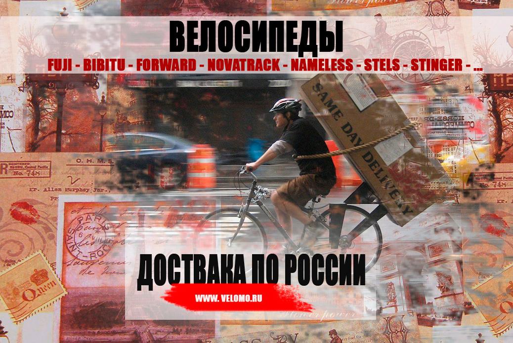 заказать велосипед с доставкой stels, fuji, novatrack, forward, stinger, bibitu, nameless