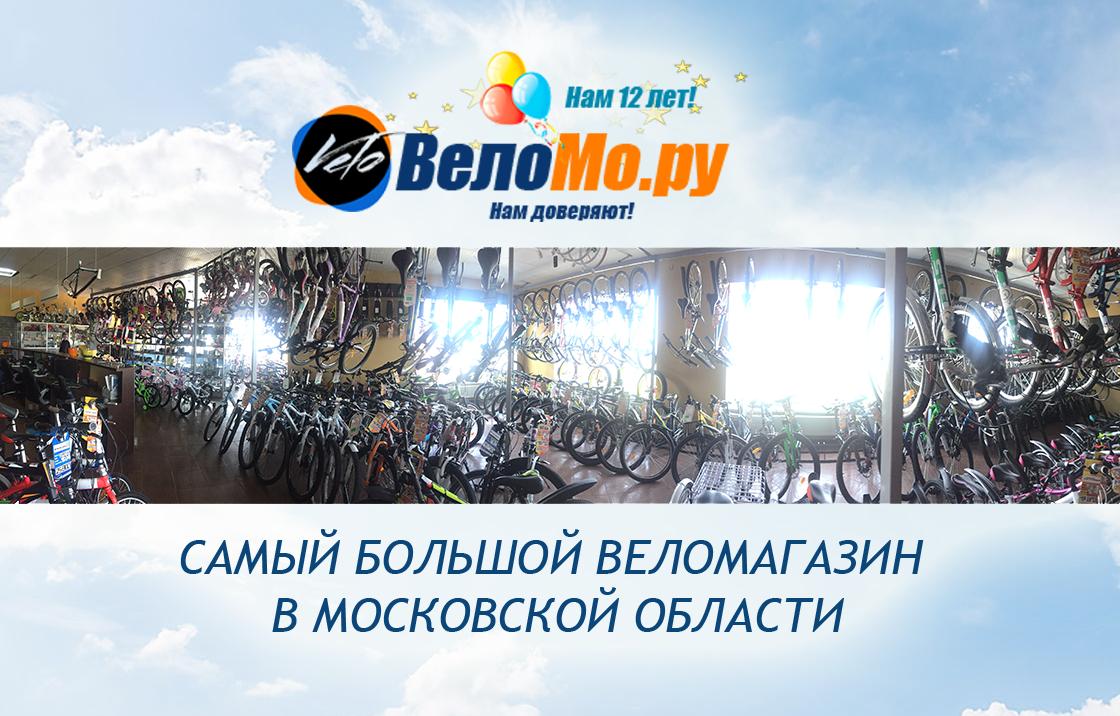 Велосипеды с доставкой по России